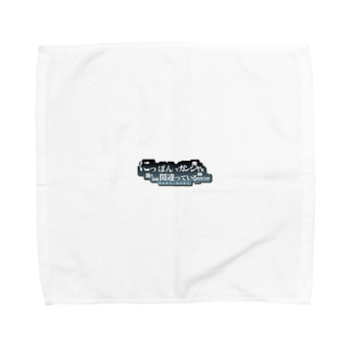 ガンまち Towel handkerchiefs