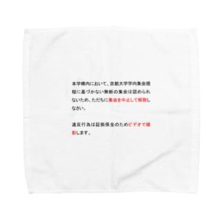 弾圧プラカードデザイン Towel handkerchiefs