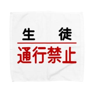 生徒通行禁止(白) Towel handkerchiefs