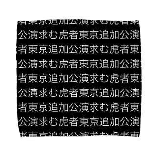 虎者 Towel handkerchiefs