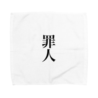 罪人 Towel handkerchiefs