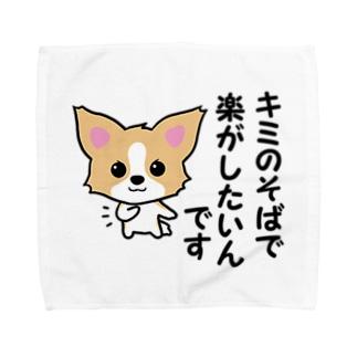 ひもチワワ♂グッズ公式ショップのひもチワワ♂。「君のそばで楽がしたいんです。」 Towel handkerchiefs