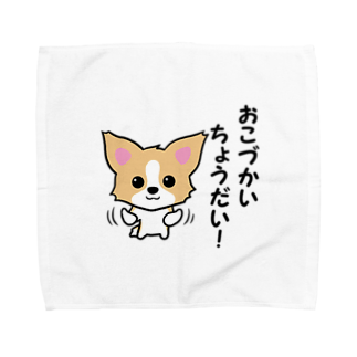 ひもチワワ♂グッズ公式ショップのひもチワワ♂。「おこづかいちょうだい!」 Towel handkerchiefs