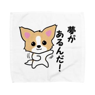 ひもチワワ♂グッズ公式ショップのひもチワワ♂。「夢があるんだ!」 Towel handkerchiefs