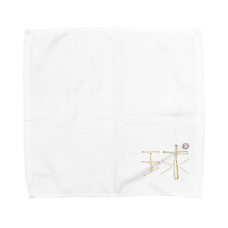 kyonophotoのバットで描いた球 Towel handkerchiefs
