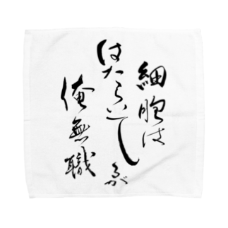 入り江わにアナログ店の第14回あなたが選ぶオタク川柳大賞神 Towel handkerchiefs