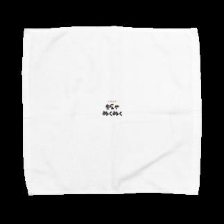 monchico7のぬくぬくグッズ Towel handkerchiefs