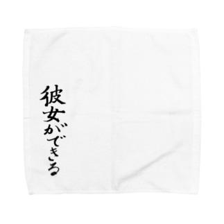 「彼女ができる」 Towel handkerchiefs