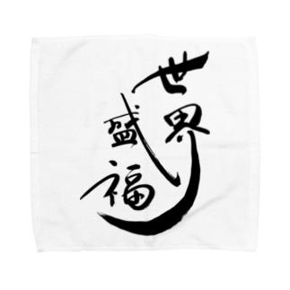 世界征服より世界盛福! Towel handkerchiefs
