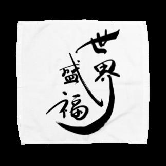 入り江わにアナログ店の世界征服より世界盛福! Towel handkerchiefs