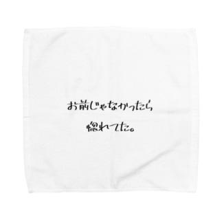 ForzaGroup(フォルザグループ)お前じゃなかったら 惚れてた。  おもしろ文字 おもしろ商品 Towel handkerchiefs