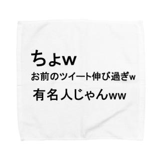ちょwお前のツイート 面白Tシャツ系 Towel handkerchiefs