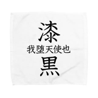 🔯中二病全開🔯 Towel handkerchiefs