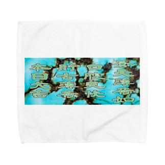 貯古薄荷党(チョコミン党) Towel handkerchiefs