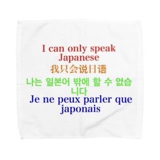 外国人観光客対応シリーズ Towel handkerchiefs
