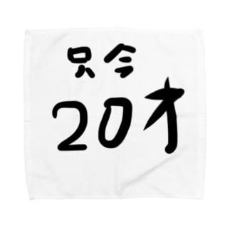 只今20才 Towel handkerchiefs