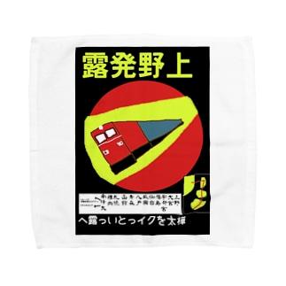 妄想夢の国境越え鉄道ポスター Towel handkerchiefs