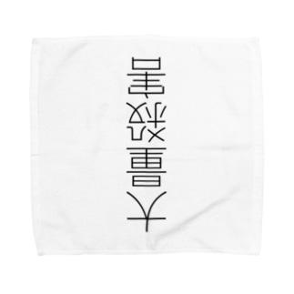 救済 Towel handkerchiefs