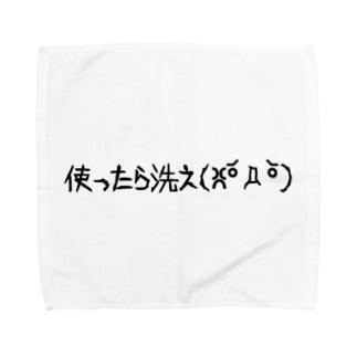 使ったら洗え(ꐦ°᷄д°᷅) Towel handkerchiefs