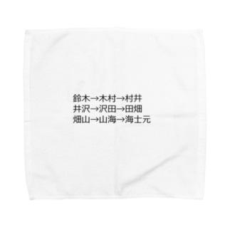 mkoijnの漢字しりとり(苗字編) Towel handkerchiefs