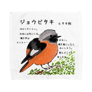 ゆるどり ジョウビタキ Towel handkerchiefs