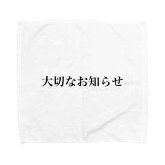心臓に悪いタオルハンカチ Towel handkerchiefs
