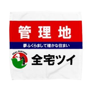 全宅ツイ 管理地 Towel handkerchiefs