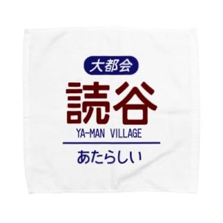 大都会読谷村 Towel handkerchiefs