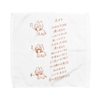 とものうた Towel Handkerchief