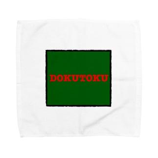 独特 Towel handkerchiefs