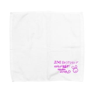 まき的オカリナシトシン(透過バージョン) Towel handkerchiefs
