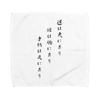 上杉謙信名言 Towel handkerchiefs