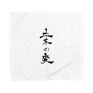 土木の変 Towel handkerchiefs