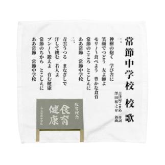常節中学校 校歌 Towel handkerchiefs