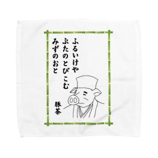 ふるいけやぶたのとびこむみずのおと Towel handkerchiefs