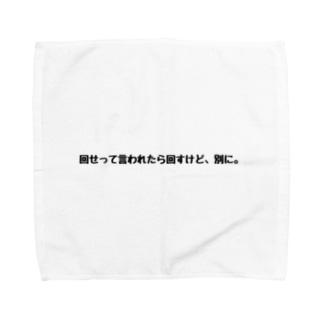 斜構です Towel handkerchiefs