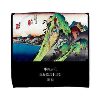 歌川広重『 東海道五十三次 箱根 』 Towel handkerchiefs