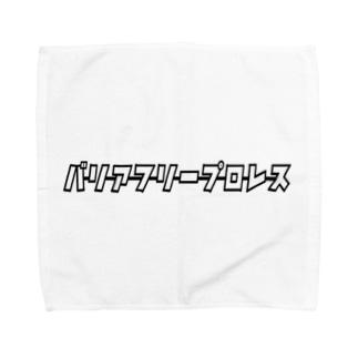 バリアフリープロレス Towel handkerchiefs