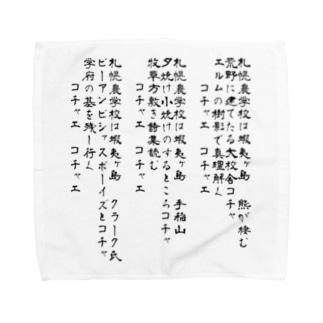ストームの歌 Towel handkerchiefs