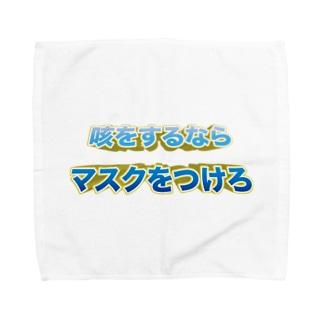 咳をするならマスクをつけろ Towel handkerchiefs