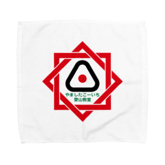 原田専門家のパ紋No.3437 やましたこーいち登山教室 Towel handkerchiefs
