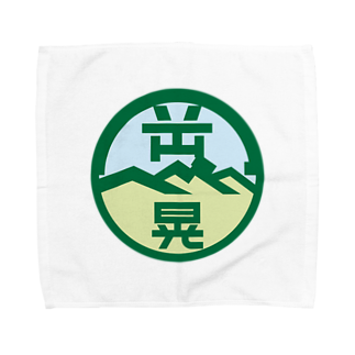 原田専門家のパ紋No.3438 岡部晃  Towel handkerchiefs