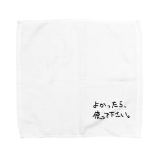 よかったら、使って下さい。 Towel handkerchiefs