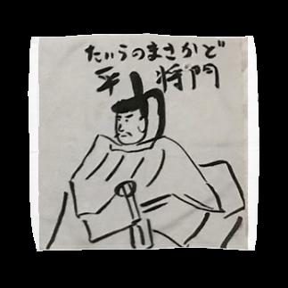 ぼうさんこうぼうのたいらのまさかど Towel handkerchiefs