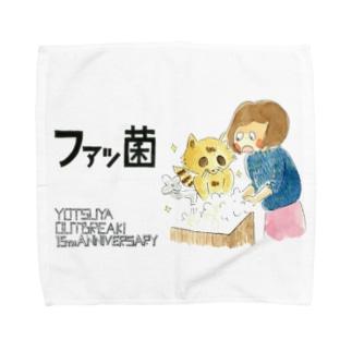 四谷アウトブレイク15周年グッズ「ファッ菌」 Towel handkerchiefs