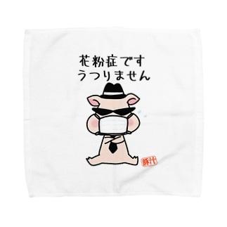 豚汁兄弟Boo花粉症 Towel Handkerchief