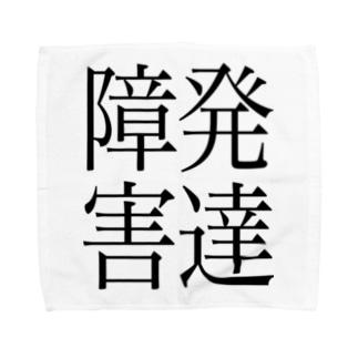 発達障害 ゲシュタルト崩壊 NAMACOLOVE Towel handkerchiefs