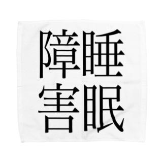 睡眠障害 ゲシュタルト崩壊 NAMACOLOVE Towel handkerchiefs