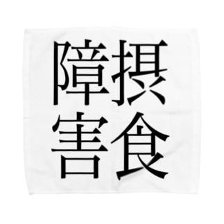 摂食障害 ゲシュタルト崩壊 NAMACOLOVE Towel handkerchiefs
