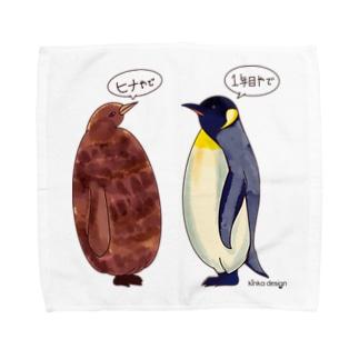 オウサマペンギンのヒナと1年目 Towel handkerchiefs